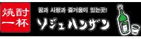 http://www.sojuhanzan.com/wp-content/uploads/2018/09/logo-footer-green.png