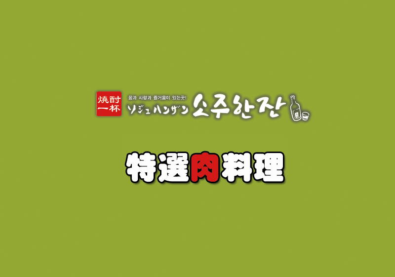 http://www.sojuhanzan.com/wp-content/uploads/2018/12/dinner-middle.png