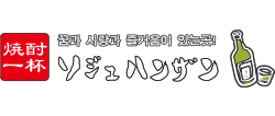 http://www.sojuhanzan.com/wp-content/uploads/2018/12/logo-white250.png