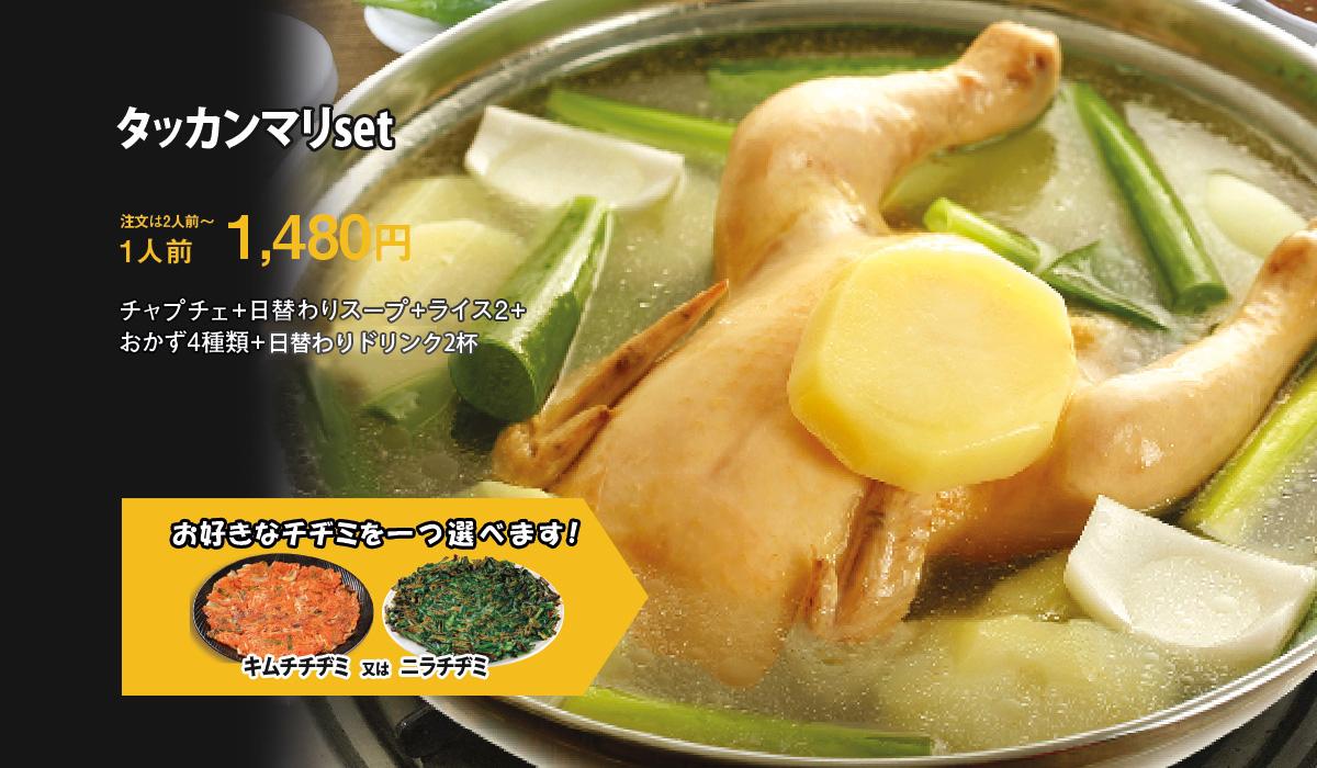 http://www.sojuhanzan.com/wp-content/uploads/2018/12/lunchset2.jpg