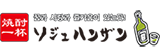 http://www.sojuhanzan.com/wp-content/uploads/2018/12/slidersojulogo.png