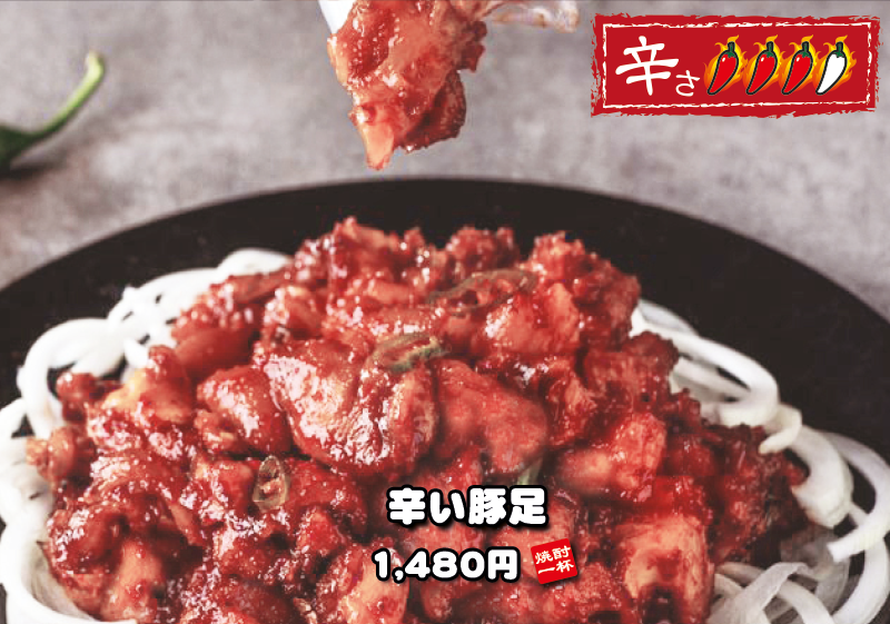 http://www.sojuhanzan.com/wp-content/uploads/2019/01/dinner-meat4.png